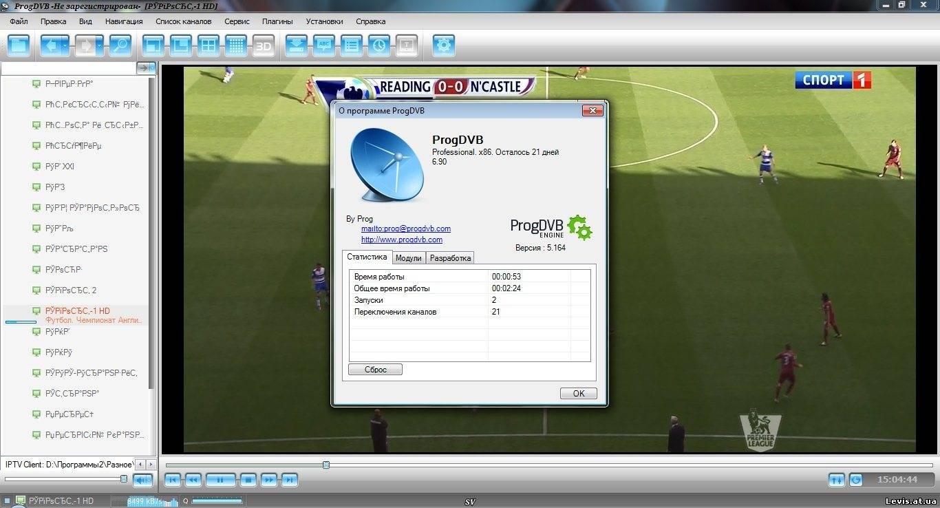 Скачать Бесплатно ProgDVB PRO 6.91.2a ML (Rus) + Portable. Скачать файл бе